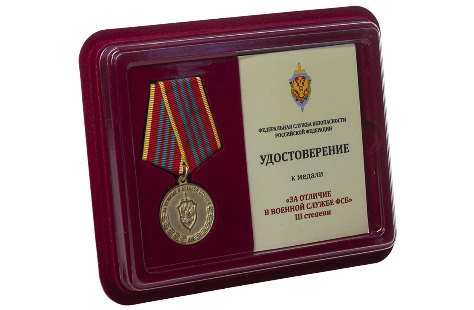 Купить медаль ФСБ РФ За отличие в военной службе III степени с доставкой в ваш город