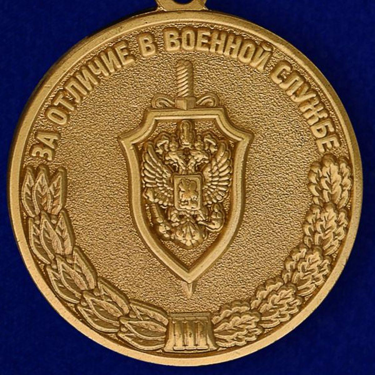 Медаль ФСБ РФ За отличие в военной службе III степени