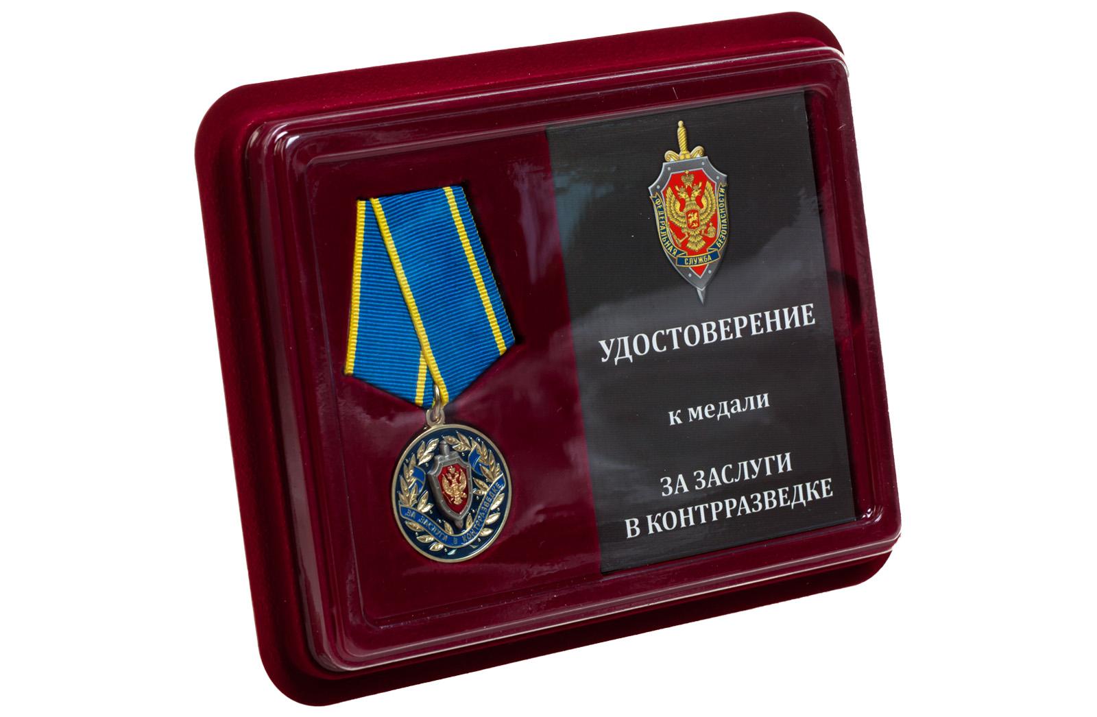 Купить медаль ФСБ РФ За заслуги в контрразведке оптом выгодно