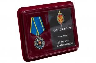 Медаль ФСБ РФ За заслуги в контрразведке - в футляре с удостоверением