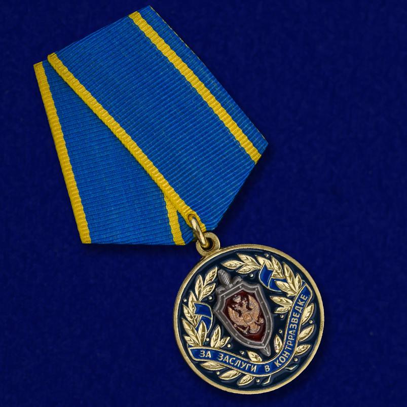 Медаль ФСБ РФ За заслуги в контрразведке - общий вид