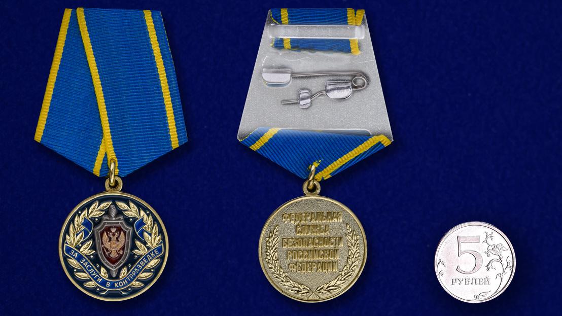 Медаль ФСБ РФ За заслуги в контрразведке - сравнительный вид