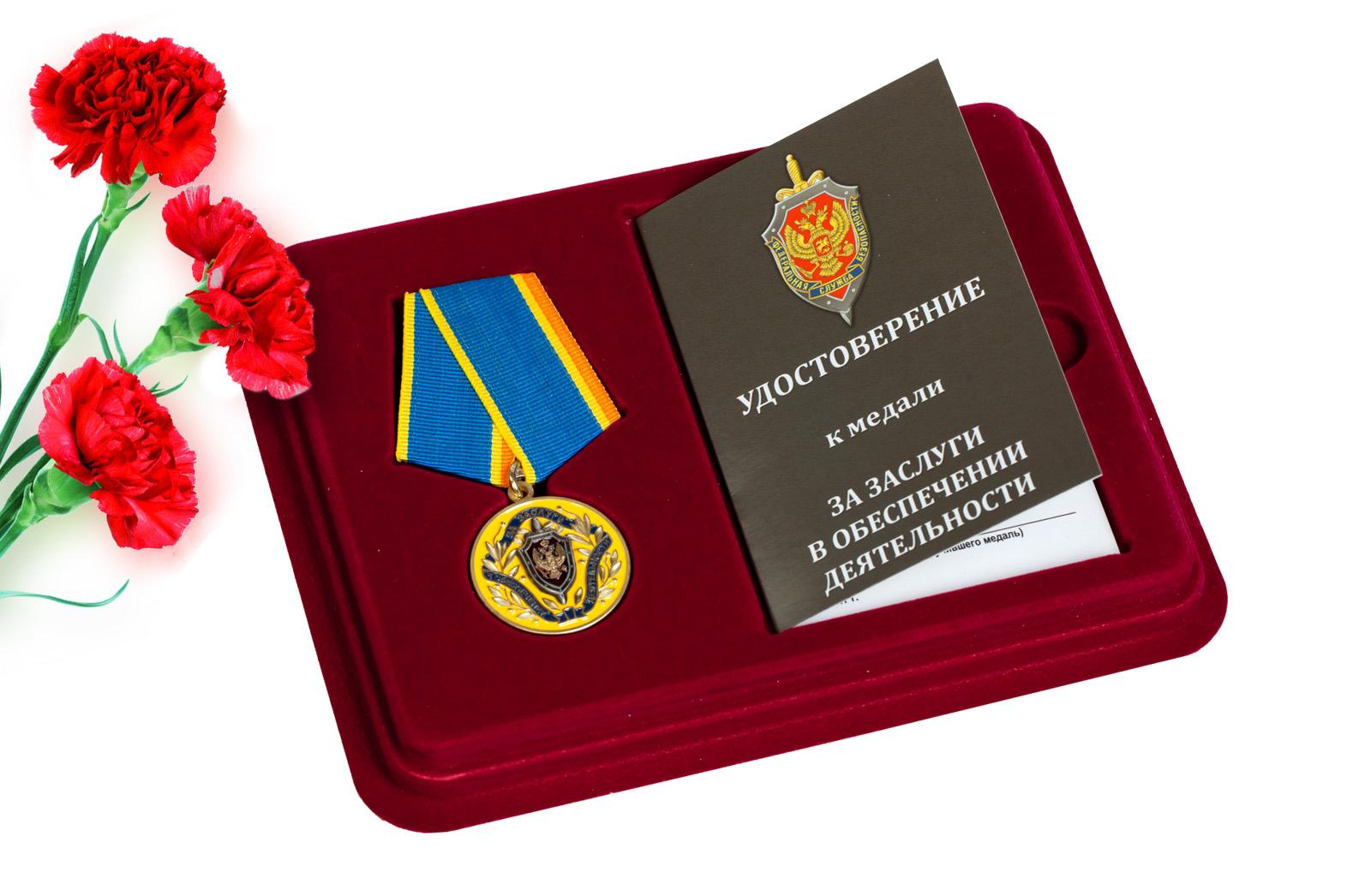 Купить медаль ФСБ РФ За заслуги в обеспечении деятельности оптом