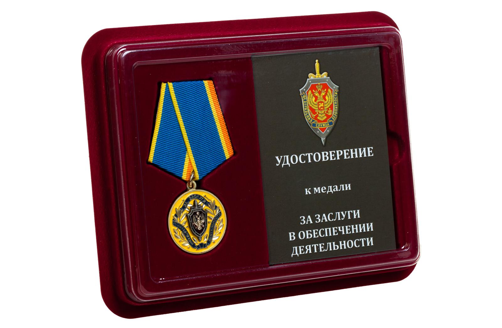 Медаль ФСБ РФ За заслуги в обеспечении деятельности - в футляре с удостоверением