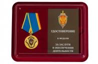 Медаль ФСБ РФ За заслуги в обеспечении деятельности