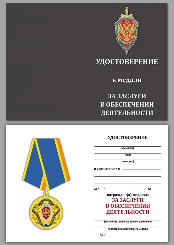 Медаль ФСБ РФ За заслуги в обеспечении деятельности - удостоверение