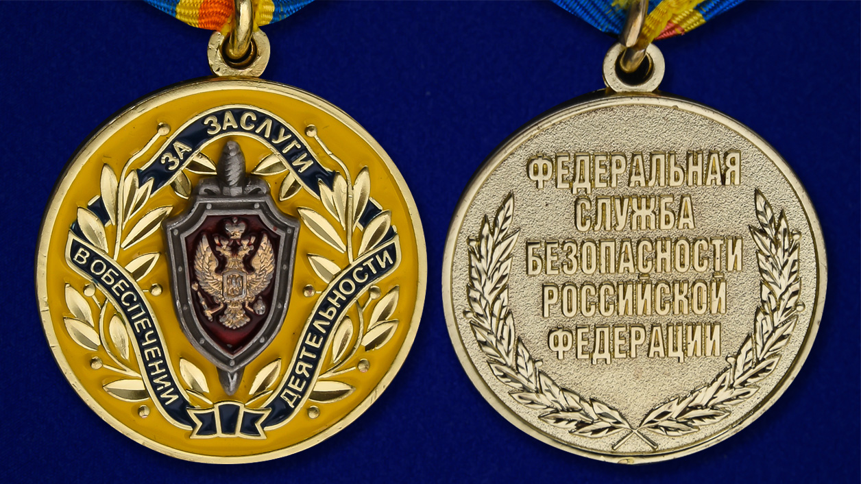 Медаль ФСБ РФ За заслуги в обеспечении деятельности - аверс и реверс