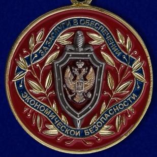 """Медаль ФСБ РФ """"За заслуги в обеспечении экономической безопасности"""" - купить в подарок"""