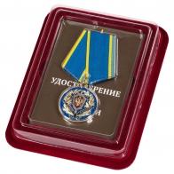 """Медаль ФСБ РФ """"За заслуги в разведке"""" в бордовом футляре из флока"""