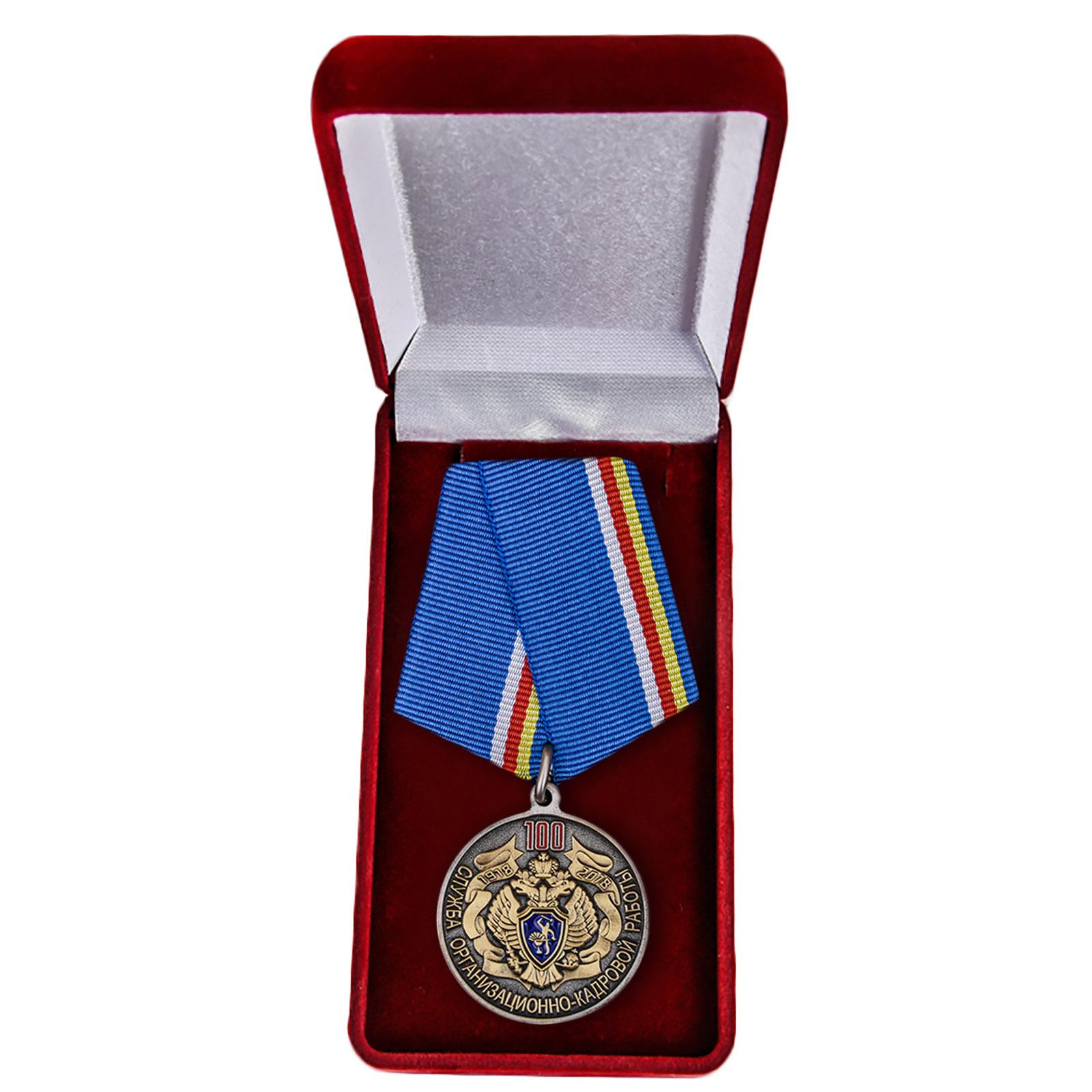 """Медаль ФСБ России """"100 лет Службе организационно-кадровой работы"""" - в футляре"""