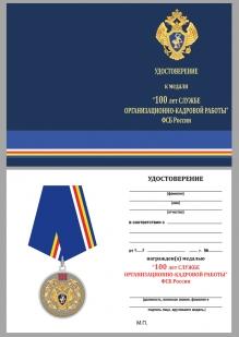 """Медаль ФСБ России """"100 лет Службе организационно-кадровой работы"""" - удостоверение"""