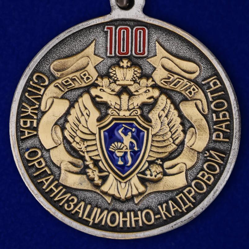"""Медаль ФСБ России """"100 лет Службе организационно-кадровой работы"""""""