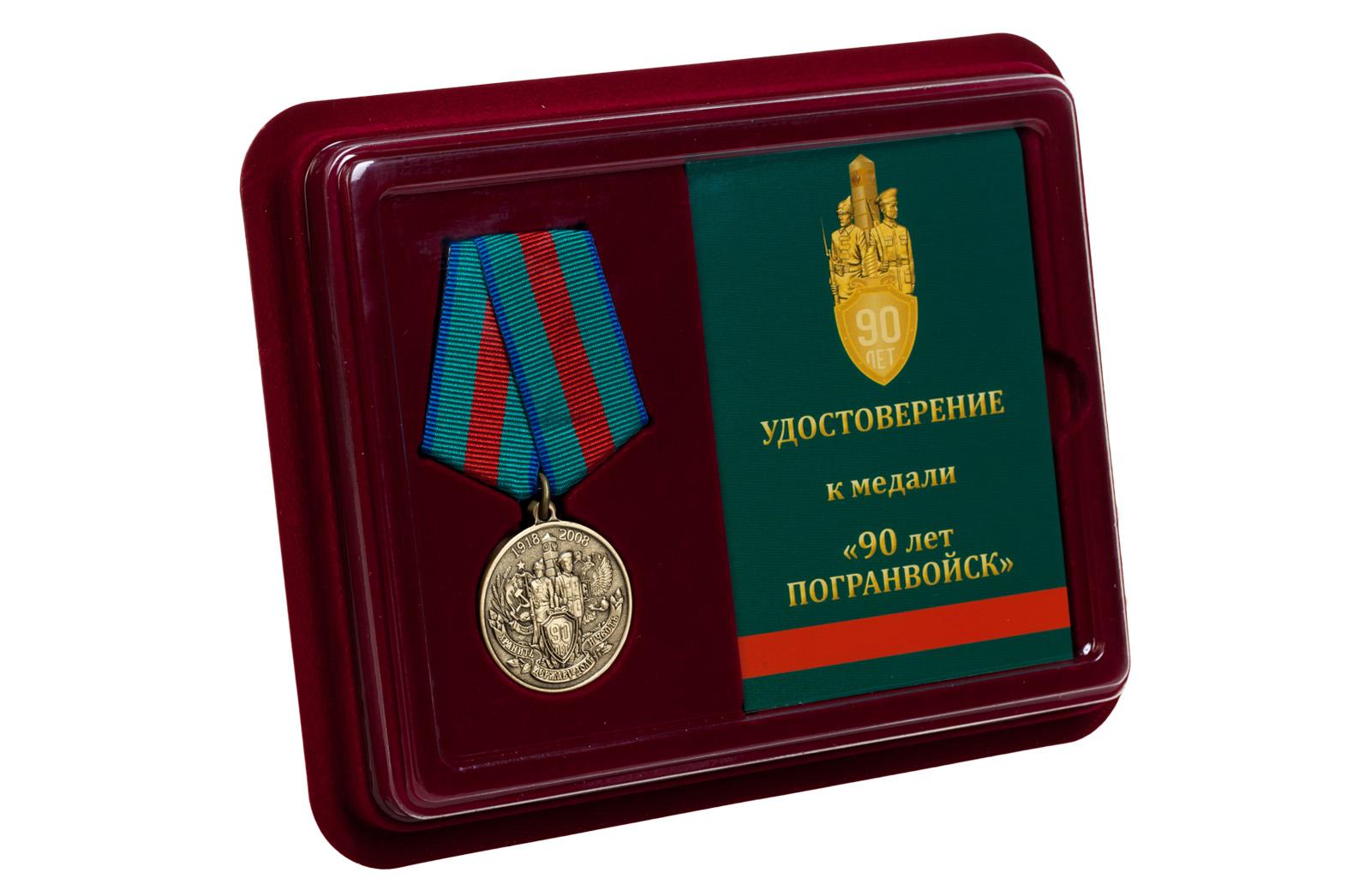 Купить медаль ФСБ России 90 лет Пограничной службе оптом или в розницу