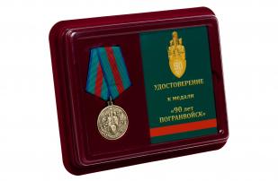 Медаль ФСБ России 90 лет Пограничной службе - в футляре с удостоверением