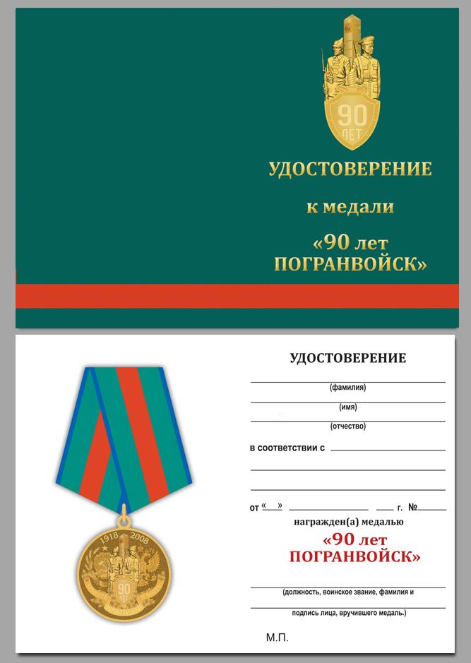 Медаль ФСБ России 90 лет Пограничной службе - удостоверение