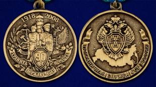 Медаль ФСБ России 90 лет Пограничной службе - аверс и реверс