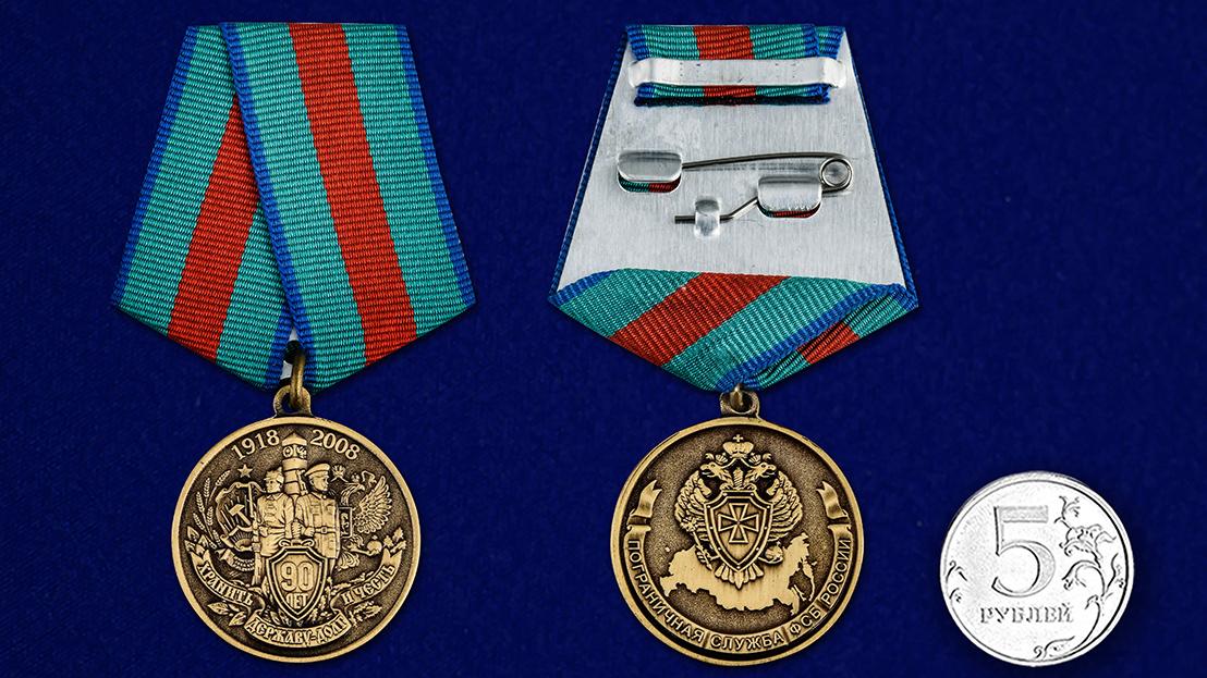 Медаль ФСБ России 90 лет Пограничной службе - сравнительный вид