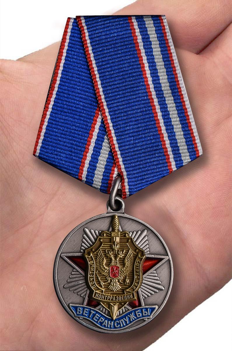 Медаль ФСБ России Ветеран службы контрразведки - вид на ладони