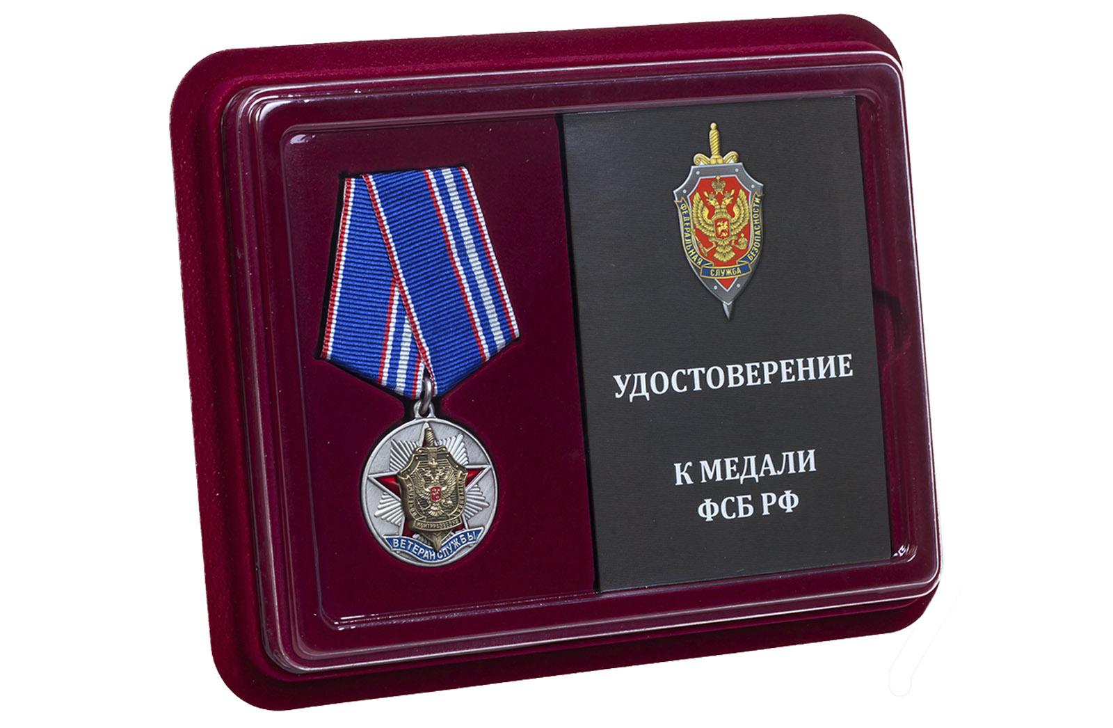 Медаль ФСБ России Ветеран службы контрразведки - в футляре с удостоверением