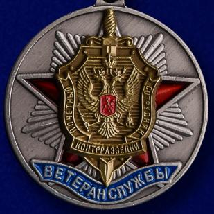 Медаль ФСБ России Ветеран службы контрразведки