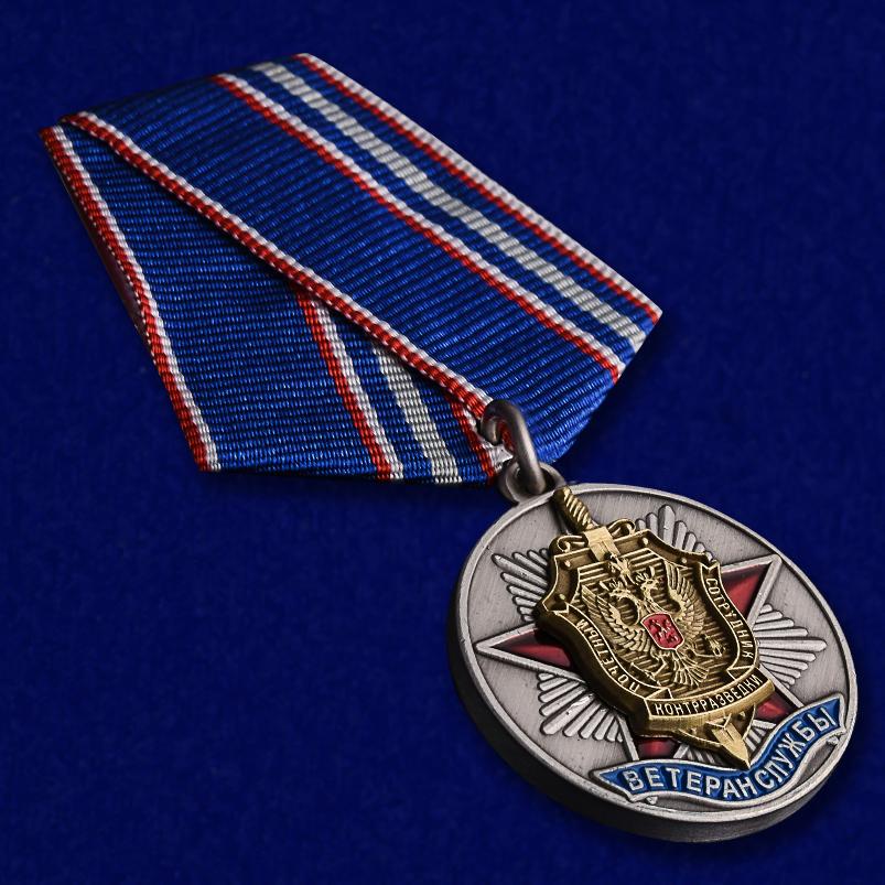 Медаль ФСБ России Ветеран службы контрразведки - общий вид