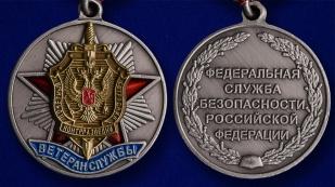 Медаль ФСБ России Ветеран службы контрразведки - аверс и реверс