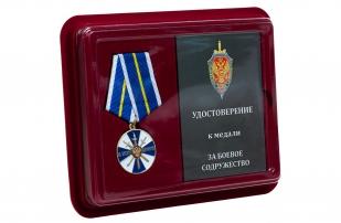 Медаль ФСБ России За боевое содружество - в футляре с удостоверением