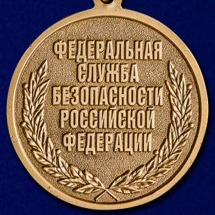 Медаль ФСБ России За боевое содружество