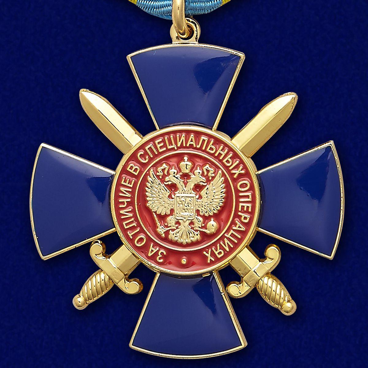 """Медаль """"За отличие в специальных операциях"""""""
