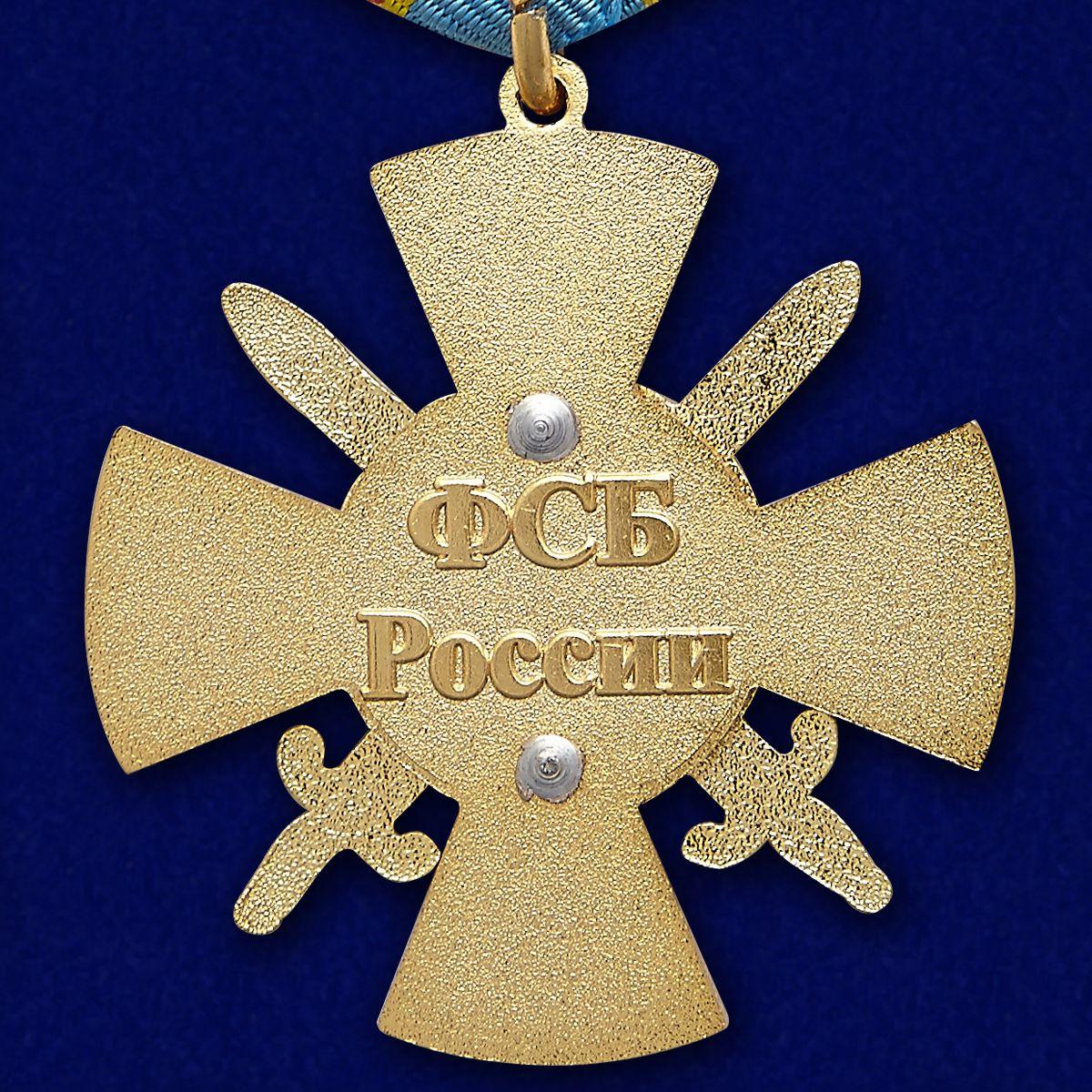 """Медаль """"За отличие в специальных операциях"""" - оборотная сторона"""