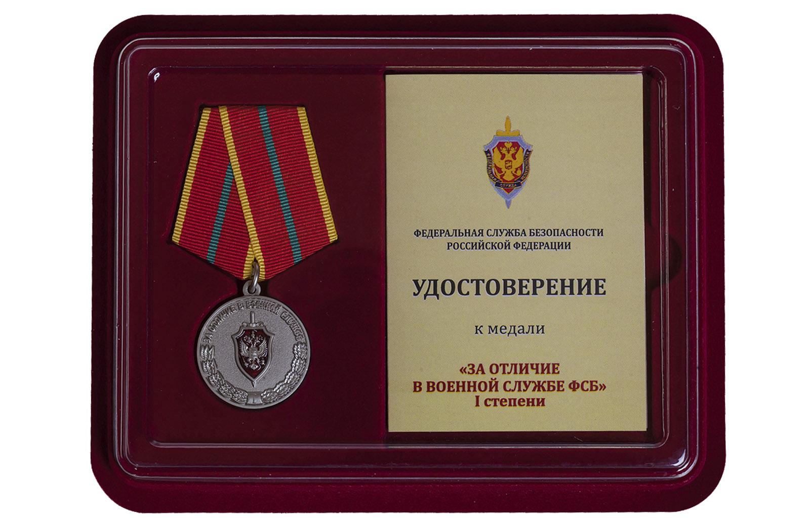 """Медаль ФСБ России """"За отличие в военной службе"""" I степени"""