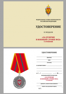 """Медаль ФСБ России """"За отличие в военной службе"""" I степени - удостоверение"""