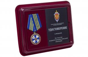 Медаль ФСБ России За участие в контртеррористической операции - в футляре с удостоверением