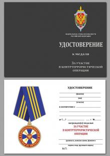 Медаль ФСБ России За участие в контртеррористической операции - удостоверение