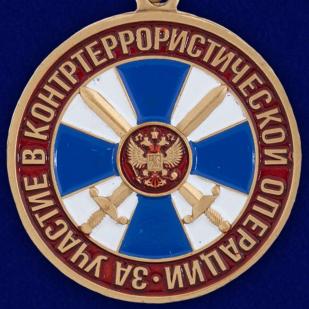 Медаль ФСБ России За участие в контртеррористической операции