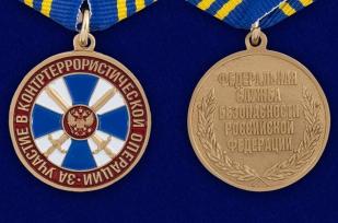 Медаль ФСБ России За участие в контртеррористической операции - аверс и реверс