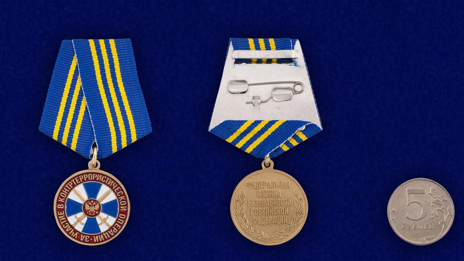 Медаль ФСБ России За участие в контртеррористической операции - сравнительный вид