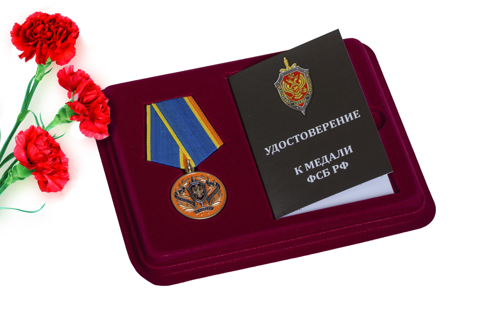Купить медаль ФСБ России За заслуги в борьбе с терроризмом в подарок мужу