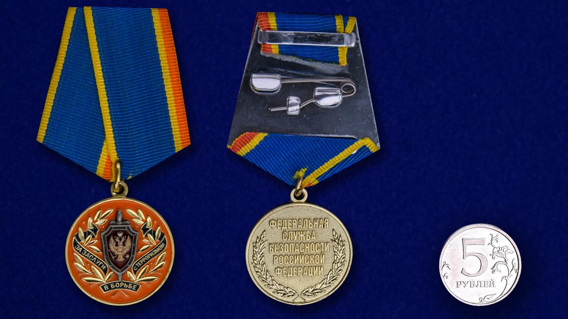 Медаль  ФСБ России За заслуги в борьбе с терроризмом - сравнительный вид