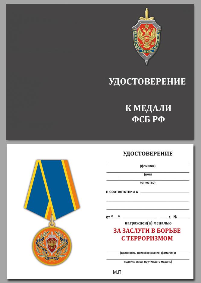 Медаль  ФСБ России За заслуги в борьбе с терроризмом - удостоверение