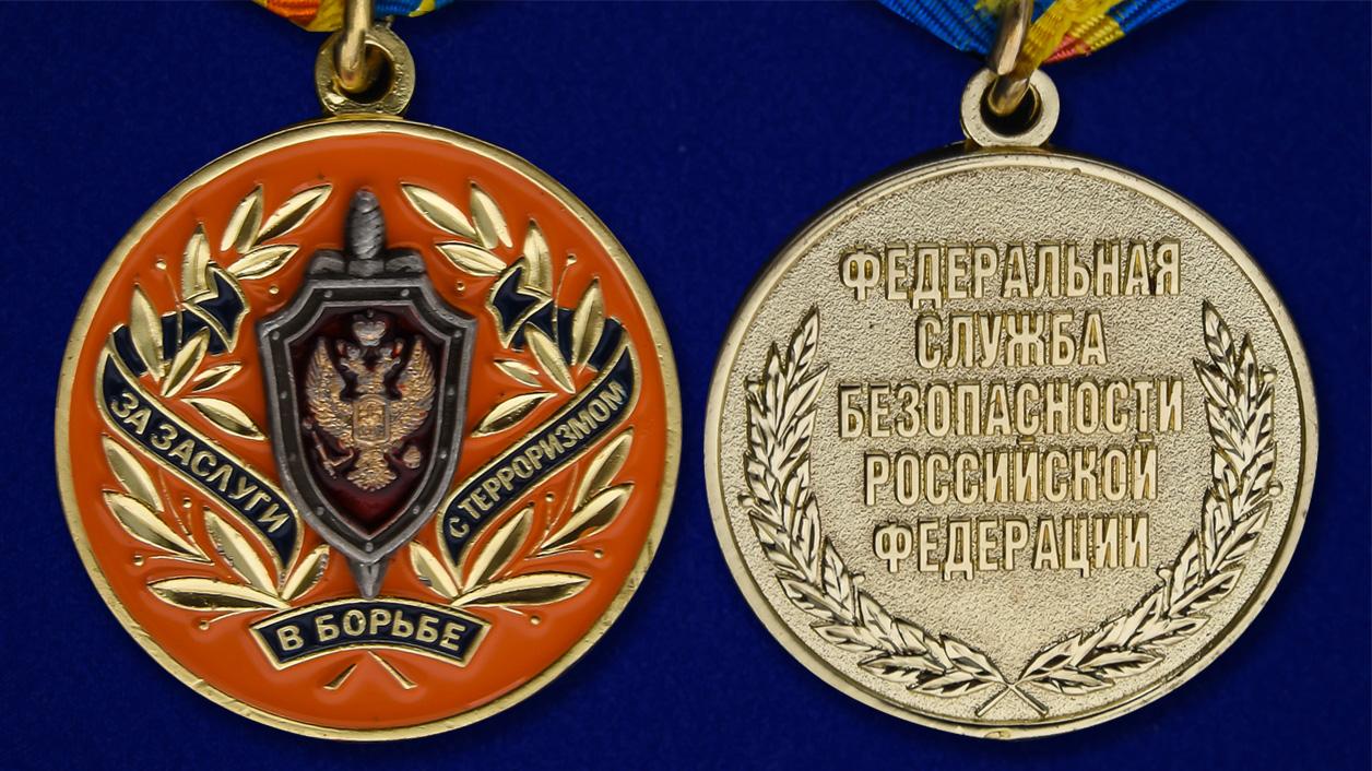 Медаль  ФСБ России За заслуги в борьбе с терроризмом - аверс и реверс