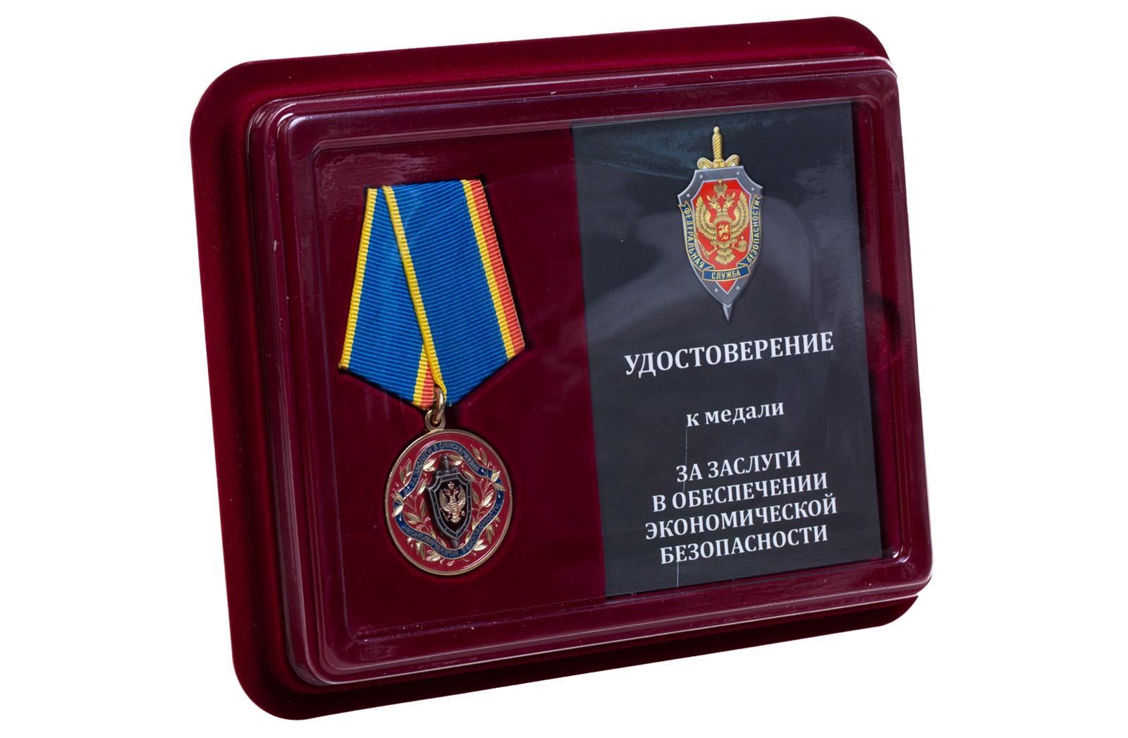 Купить медаль ФСБ России За заслуги в обеспечении экономической безопасности онлайн