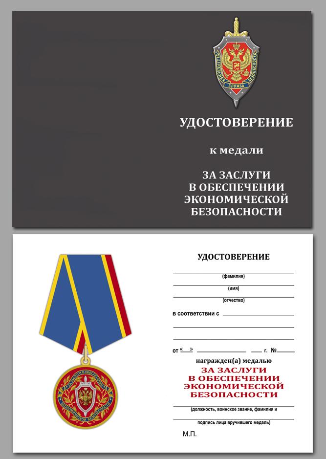 Медаль ФСБ России За заслуги в обеспечении экономической безопасности - удостоверение