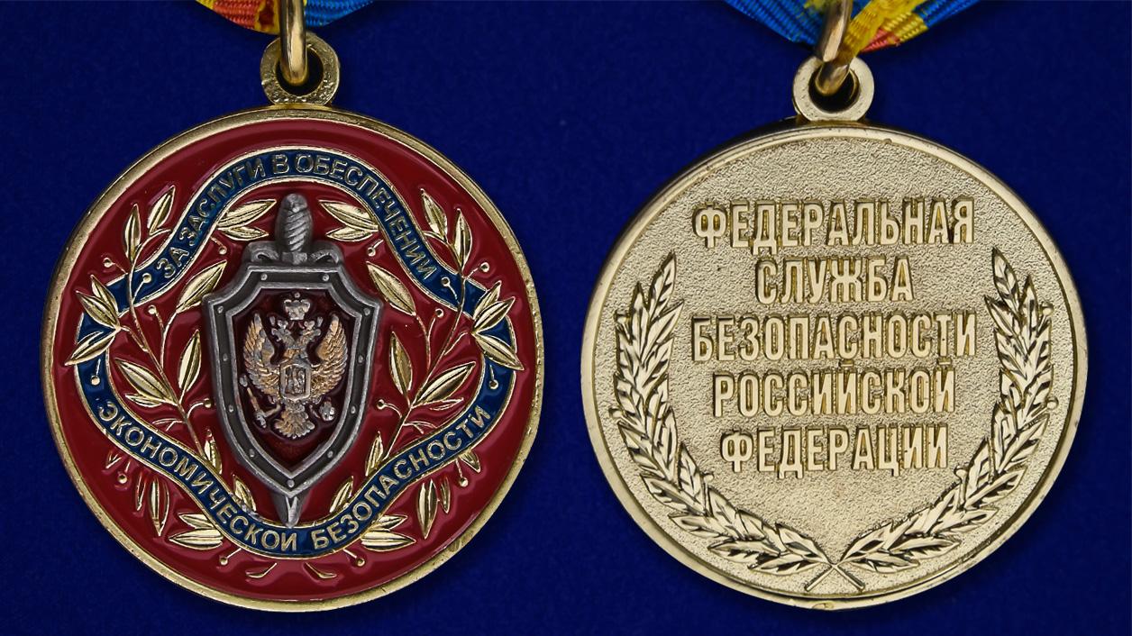 Медаль ФСБ России За заслуги в обеспечении экономической безопасности - аверс и реверс