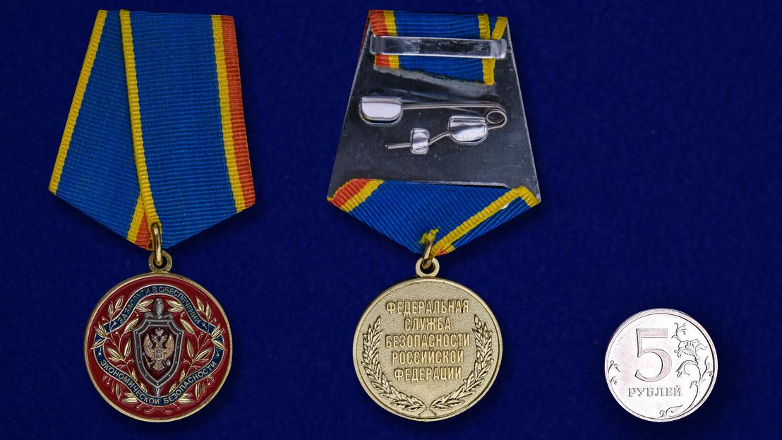 Медаль ФСБ России За заслуги в обеспечении экономической безопасности - сравнительный вид