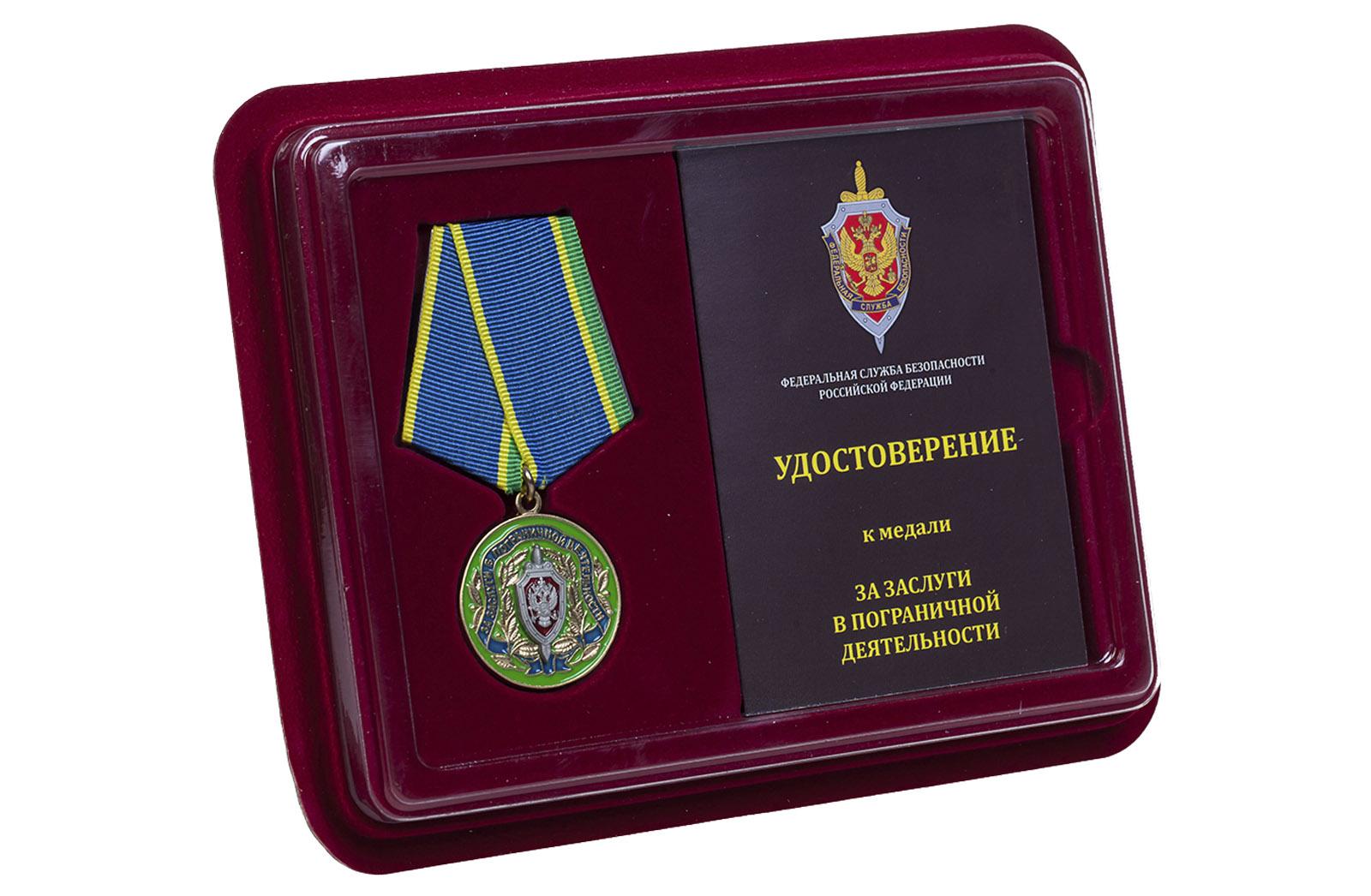 Купить медаль ФСБ России За заслуги в пограничной деятельности в подарок