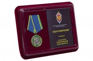 Медаль ФСБ России За заслуги в пограничной деятельности - в футляре с удостоверением