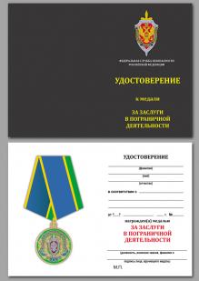 Медаль ФСБ России За заслуги в пограничной деятельности - удостоверение