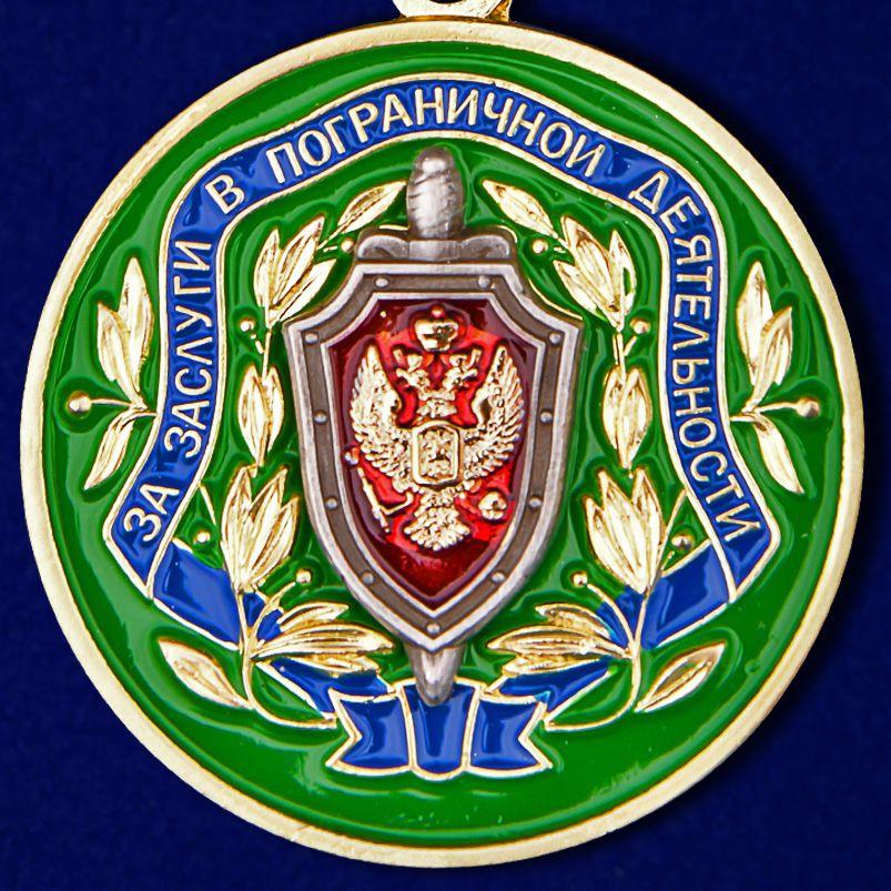 Медаль ФСБ России За заслуги в пограничной деятельности