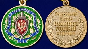 Медаль ФСБ России За заслуги в пограничной деятельности - аверс и реверс